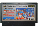 """Transformer Mystery of Comvoy"" Игра для Денди, Famicom Nintendo, made in Japan."