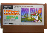 """Ultima Seisha he no Michi"" Игра для Денди, Famicom Nintendo, made in Japan."