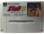 """Hokutonoken 6"" no box, Игра для Nintendo Super Famicom NTSC-Japan"